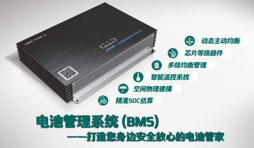 电池管理系统BCM